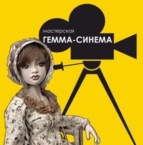 кукла с камерой_желт